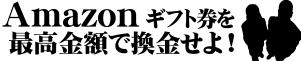 【Amazonギフト券】使い道のないギフト券の最高額換金方法!